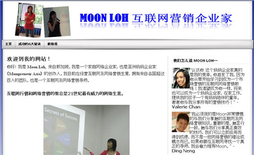 moon loh chinese website